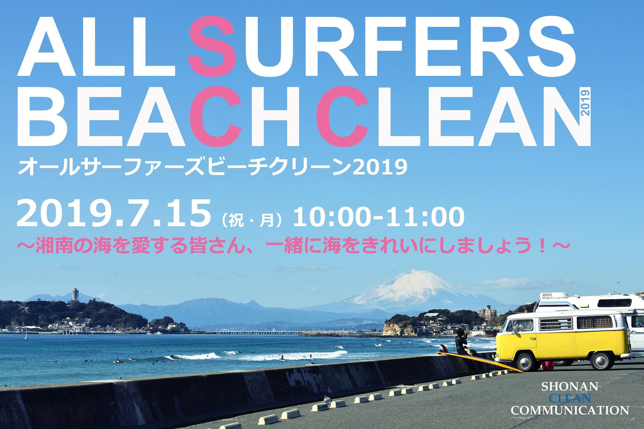 【終了】2019年7月15日(祝) オールサーファーズビーチクリーン