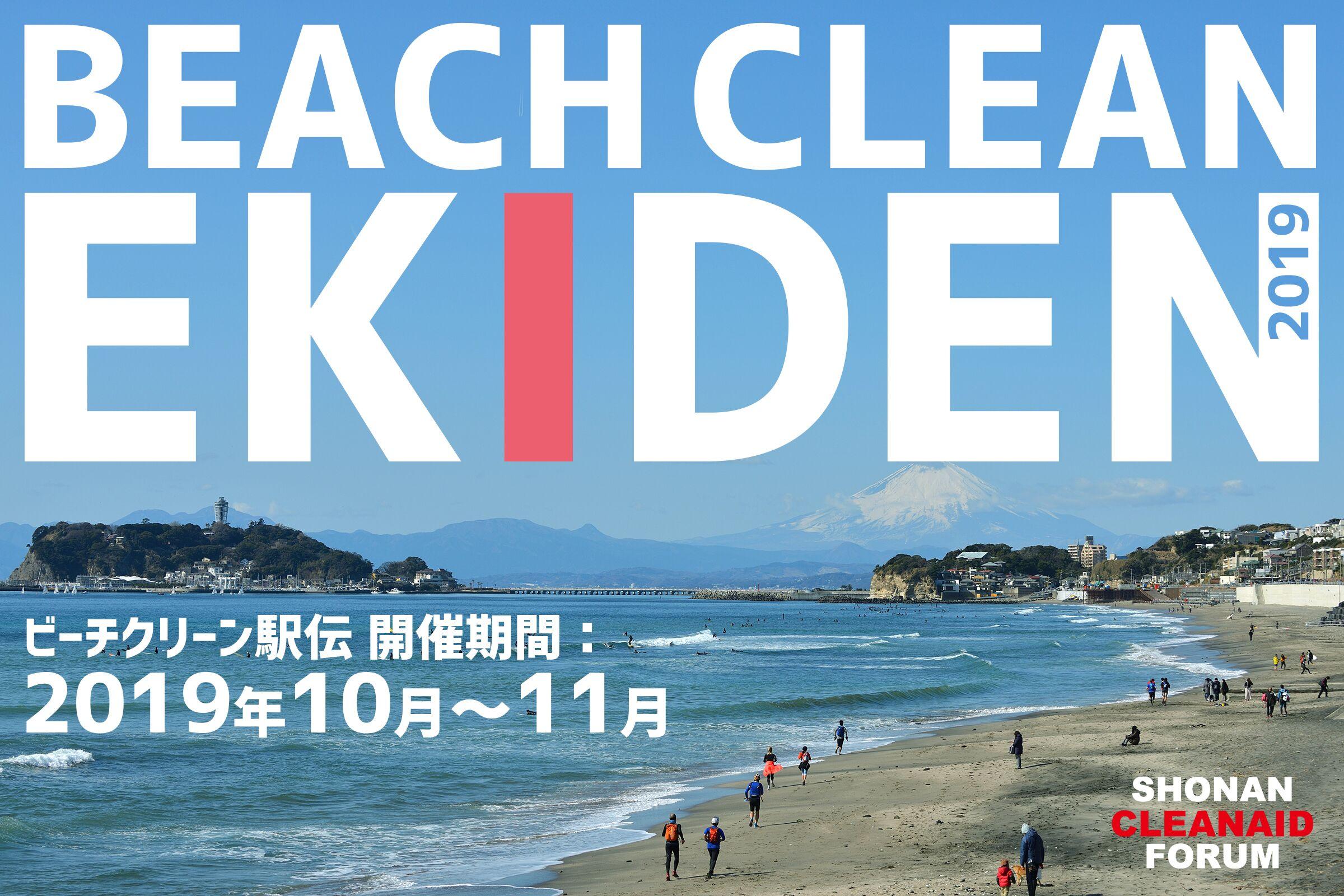 【終了】かながわ海岸150㎞ビーチクリーン駅伝2019(東京2020オリパラ応援プログラム)