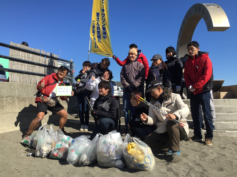 2020年2月9日(日)第50回調べるビーチクリーン@茅ヶ崎サザンビーチ
