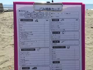 【中止】2020年5月24日(日) 第52回調べるビーチクリーン@片瀬西浜