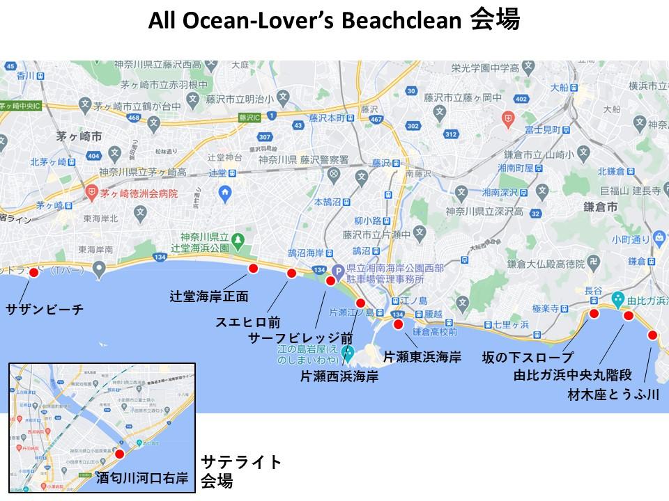 2021年9月5日(日)All Ocean-lover's Beachclean 事前説明会