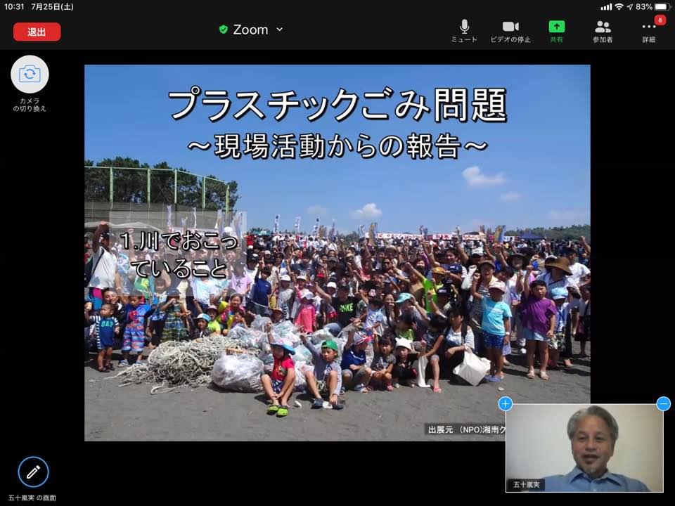 2020年7月25日(土) 東京東江戸川ローターアウトクラブZoomセミナー実施