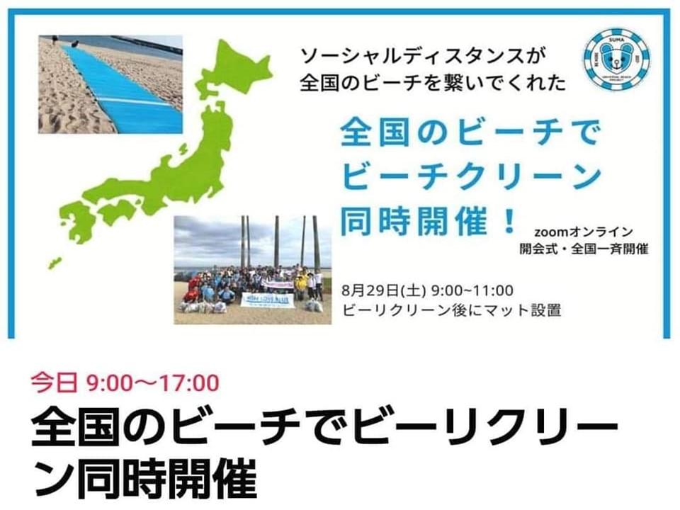 2020年8月29日(土)全国で繋がるビーチクリーン★茅ヶ崎