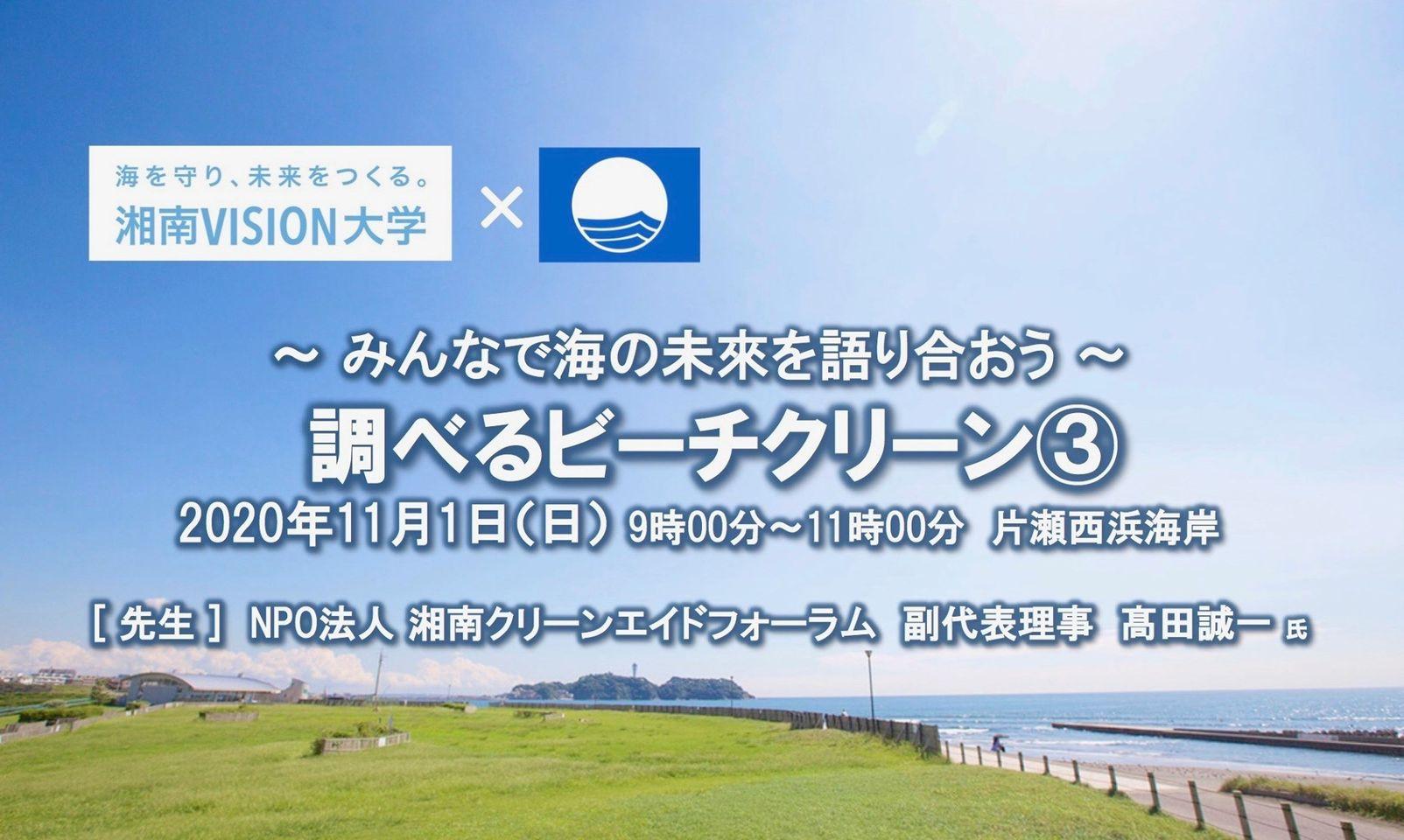 【終了】調べるビーチクリーン@片瀬西浜~みんなで海の未来を語り合おう~with 湘南ビジョン大学
