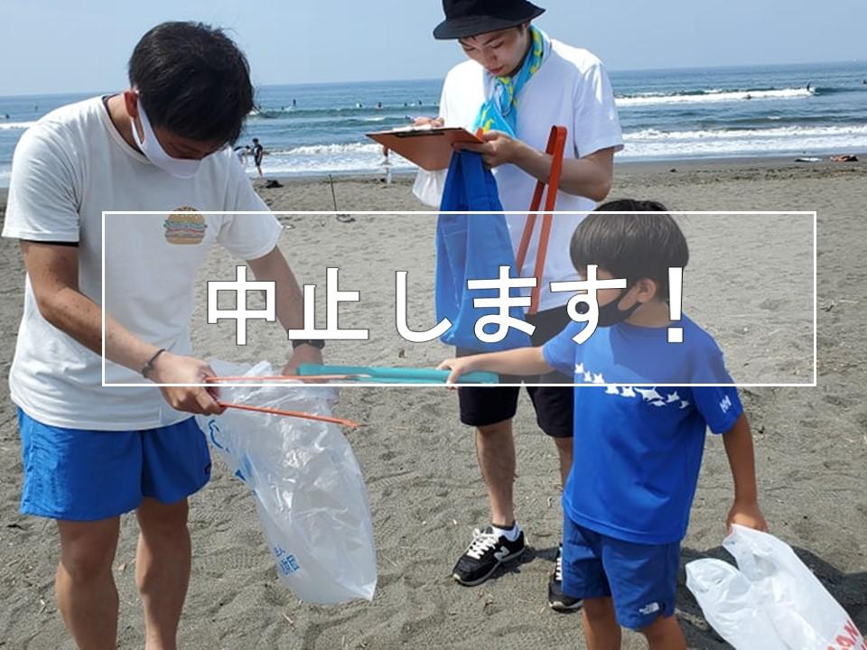 【8/15(日)へ順延!】2021年8月15日(日)第68回調べるビーチクリーン@辻堂海岸
