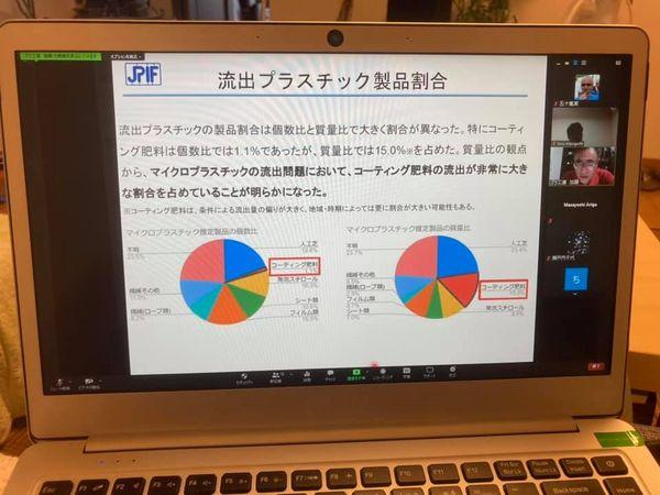 2021年7月11日(日)日本プラスチック工業連盟さまZoomセミナー