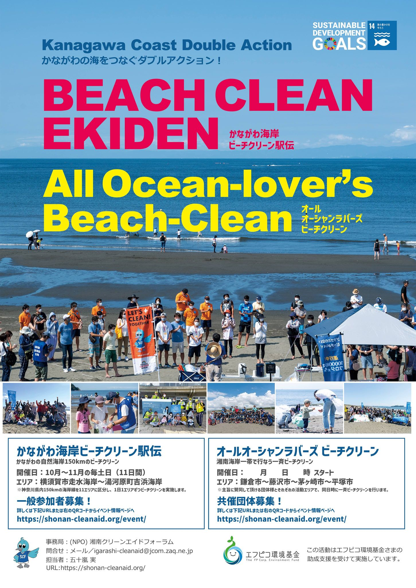 2021年11月3日(祝) All Ocean-lover's Beach-Clean 参画団体/一般参加者募集!